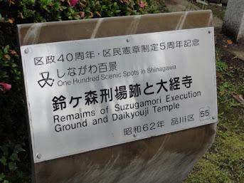 鈴ケ森刑場 東海道五十三次