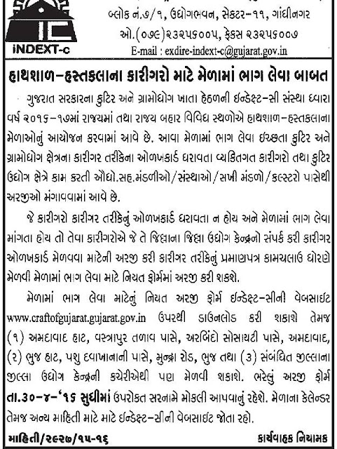 Gujarat Indext-C Schemes & Clusters Application Form