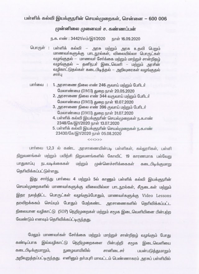DSE- Director Instructions to All Headmaster's - 16.9.2020