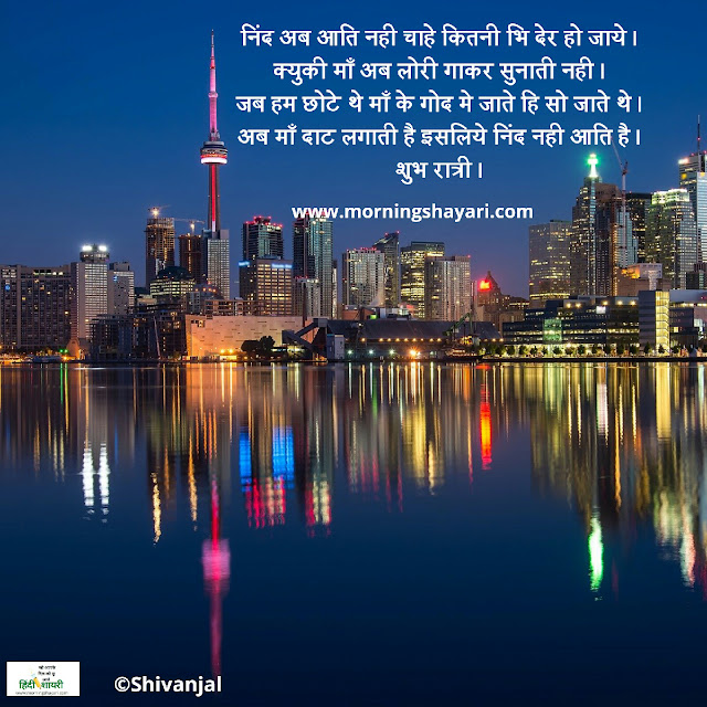 शुभ रात्रि, Good Night, Subh Ratri Maa Shayari