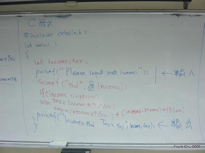 計算所得稅的程式:input:輸入所得淨額 計算:if()判斷式+稅金計算 output:稅金金額