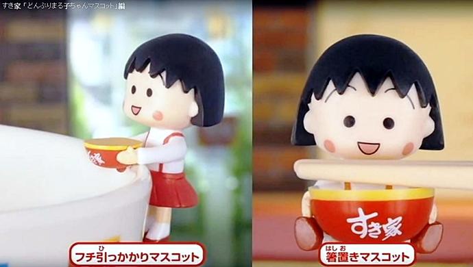 7 小丸子杯緣子 筷架 SUKIYA