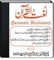 http://lisanulquran.com/books/lughat_ul_quran.jpg