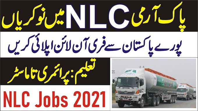 Army NLC Jobs 2021 Apply Online National Logistics Cell Latest Advertisement