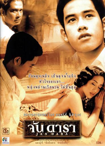 Jan Dara (2001) จันดารา