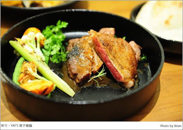 新竹 YATS 葉子餐廳。新竹好市多附近美食餐廳全新菜單推出雙人分享餐