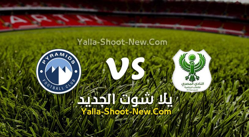مباراة بيراميدز والمصري البورسعيدي