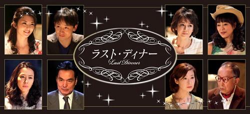 [ドラマ] ラスト・ディナー (2013)