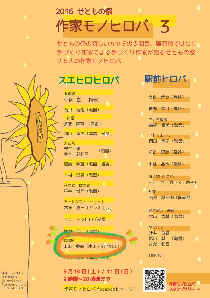 せともの祭り 2016年チラシ表