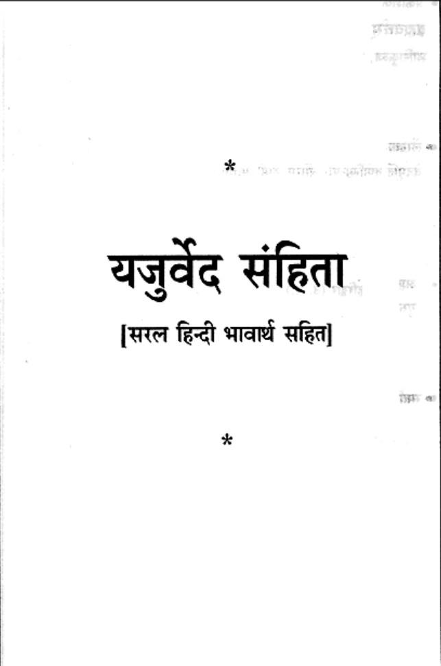 Yajurved Samhita Saral Hindi. यजुर्वेद सम्हिता हिन्दी भावार्थ सहित