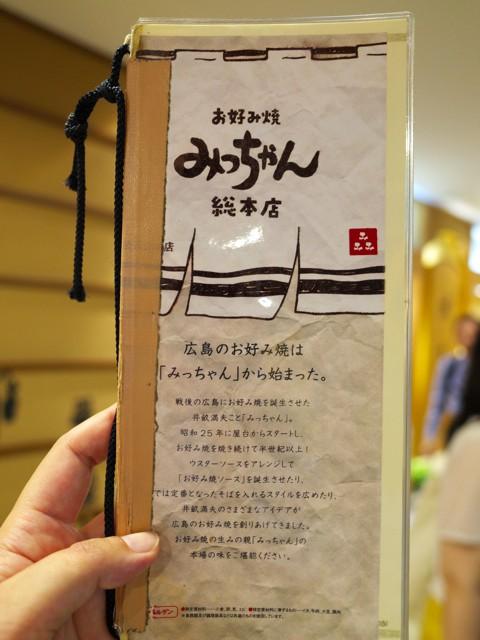 みっちゃんのメニューの表紙「広島のお好み焼きはみっちゃんから始まった」と書かれてる