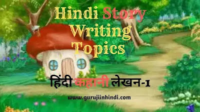 Hindi Story Writing Topics कहानी लेखन