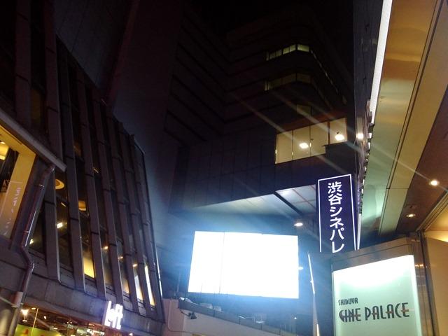 渋谷シネパレス夜