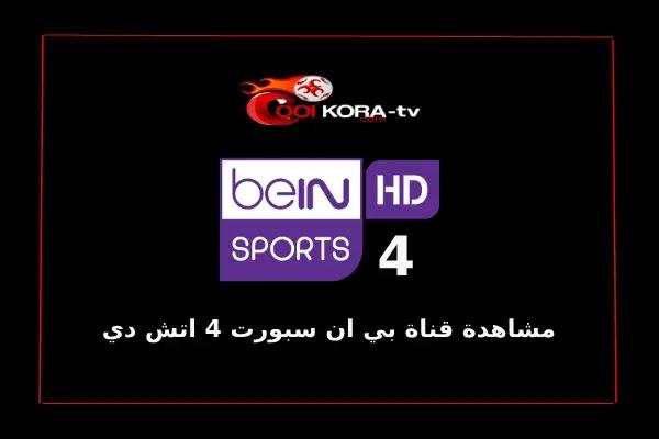 قناة بي ان سبورت 4