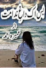 Bas Ik Dagh-e-Nidamat by Umera Ahmed
