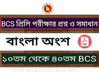 ১০ থেকে ৪০তম BCS প্রশ্ন সমাধান - বাংলা অংশ -  PDF Download