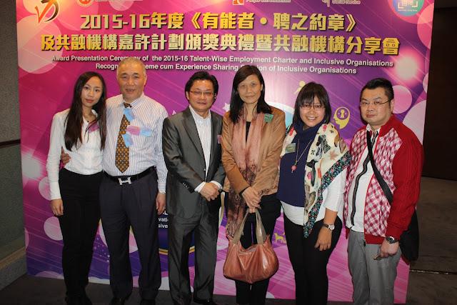 2015-16年度《有能者‧聘之約章》及共融機構嘉許計劃典禮暨共融機構分享會
