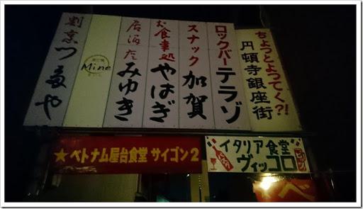 DSC 0647 thumb%25255B2%25255D - 【VAPERの休日】大須のシーシャカフェ「kemuri」ゲストハウス「西アサヒ」で餃子&VAPEパーティ【シーシャ/水タバコ/VAPE】