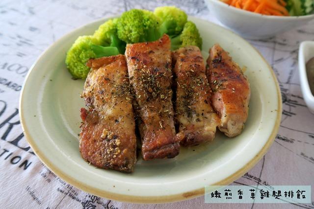 香草雞腿排(1)