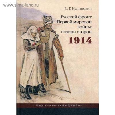 Русский фронт Первой мировой войны: потери сторон. 1914. 2-е издание, исправленное. Нелипович С. Г.