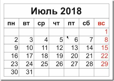 июль 2018