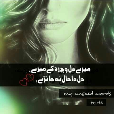 Unsaid Words | Sad Urdu Inspiring Poetry | Heart Touching Poetry 6