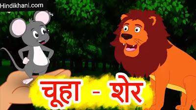 Sher Aur Chuha ki kahani