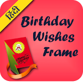 Hindi Birthday Wishes Frames