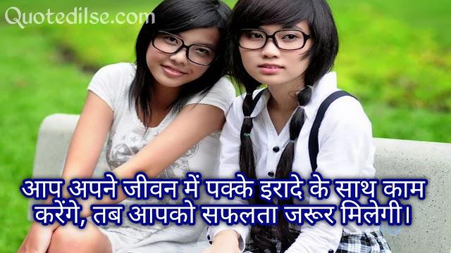 Happiness Status In Hindi 2021
