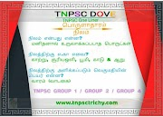 நிலம் பற்றிய குறிப்புகள் - பொருளாதாரம் - TNPSC Dove - TNPSC Center in Trichy - IAS Academy in Trichy - Barathi TNPSC Coaching Center Trichy - Barathi IAS Academy Trichy - www.tnpsctrichy.com