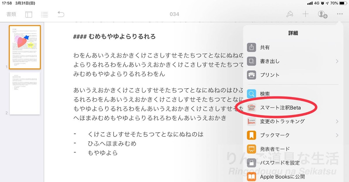 iPad版Pagesのスマート注釈