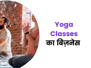 yoga-classes-business