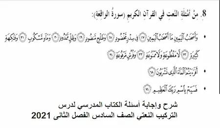 حل درس التركيب النعتى مادة اللغة العربية الصف السادس الامارات الفصل الثانى 2021