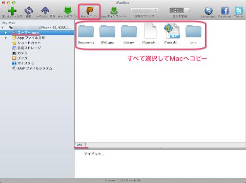 iFunBoxでLINEをバックアップ