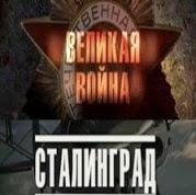 Сталинград 2013 фильм смотреть онлайн в хорошем качестве
