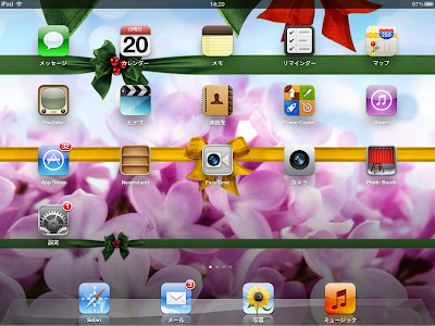 Pimp Your Screen iPad3 縦位置で作成後、横位置にすると・・・
