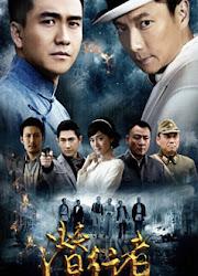 The Stalker / Qian Xing Zhe China Drama