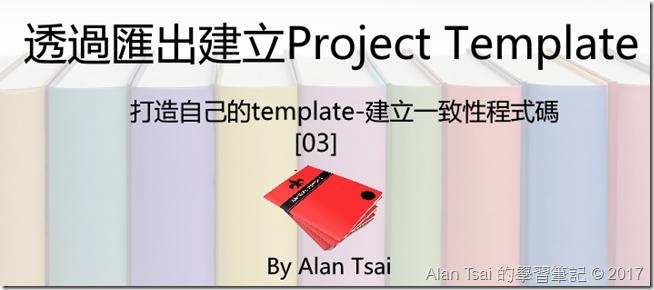 透過匯出建立Project Template