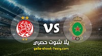 تاجيل مباراة الجيش الملكي والوداد الرياضي بتاريخ 14-08-2020 الدوري المغربي