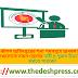 শিক্ষা প্রকৌশল অধিদপ্তর নিয়োগ বিজ্ঞপ্তি {EEDMOE Job Circular 2020}