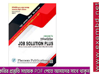 ফেনোম'স টপিকভিত্তিক  Job Solution Plus PDF ফাইল