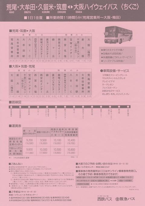 西日本鉄道「ちくご号」 パンフ_03