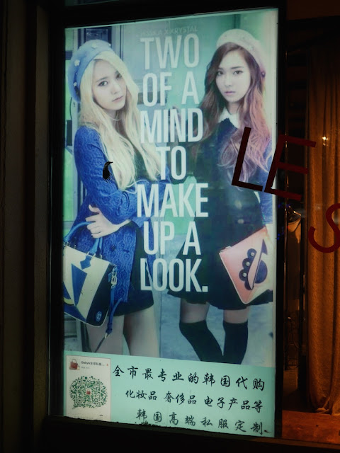 "advertisement with two young woman and the words ""Two of a mind to make up a look."""