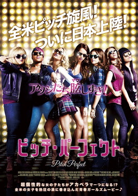 [MOVIES] ピッチ・パーフェクト / PITCH PERFECT (2012)