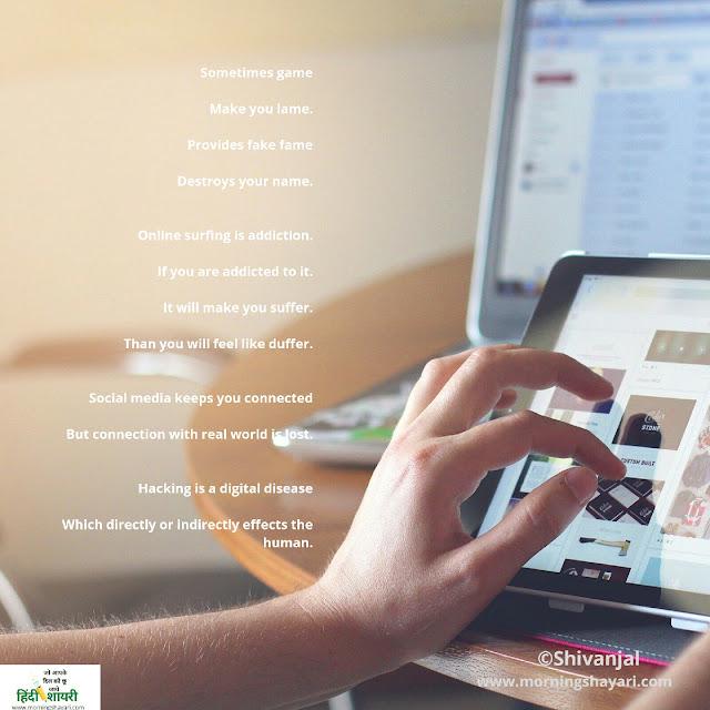 Social Media Poem, Digital Problem, mobile addiction Image