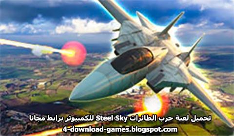 لعبة حرب طائرات ستيل سكاي