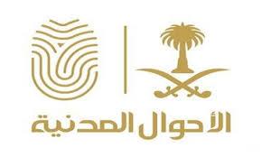الأحوال المدنية اعلنت عن وظائف لحملة الثانوية للجنسين في كافة مناطق المملكة
