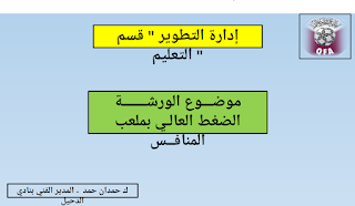 الضغط العالـي بملعب المنافــس PDF