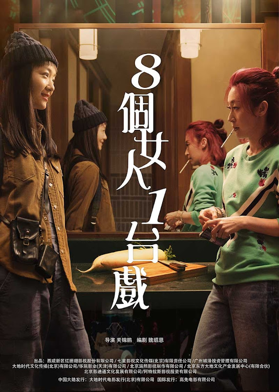 Eight Women One Stage Play Hong Kong Movie