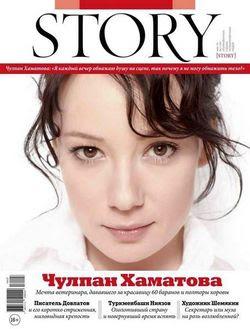 Читать онлайн журнал<br>Story (№7 июль 2016)<br>или скачать журнал бесплатно